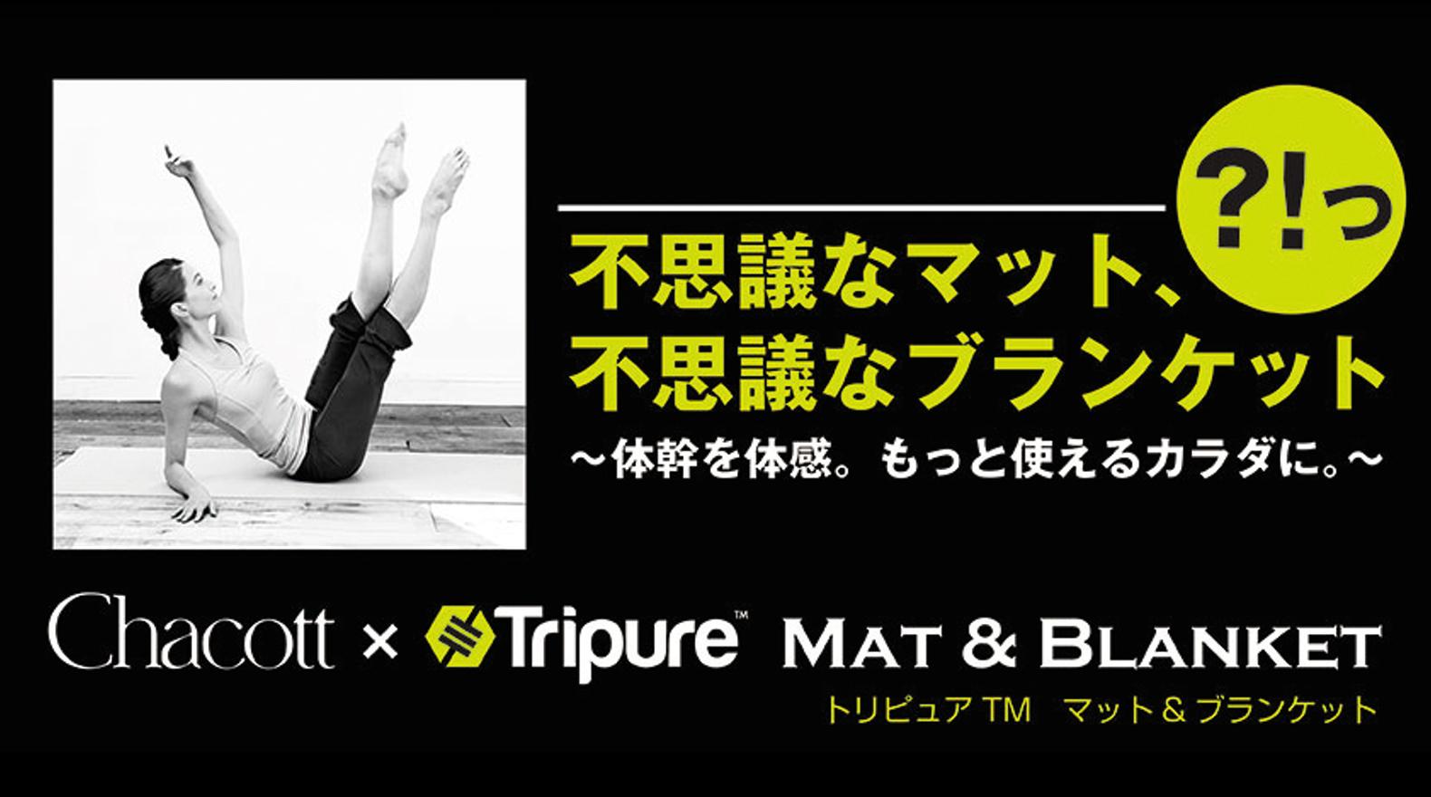 チャコット ヨガブランケット by Tripure™