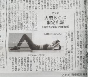 【ATSUGI】繊維ニュース