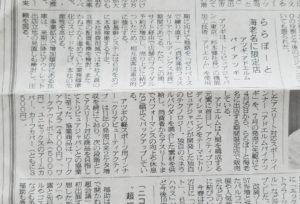 【ATUGI】繊研新聞1