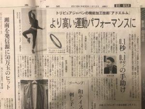 0112TJ繊研新聞